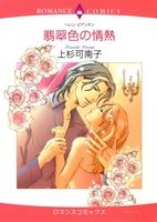 契約LOVE テーマセット vol.3