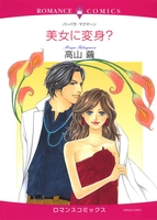 華麗に変身セット vol.1 【コミック】