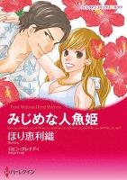 みじめな人魚姫 【コミック】