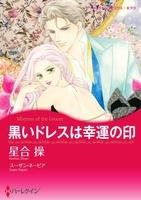 ハーレクインコミックス セット 2017年 vol.7