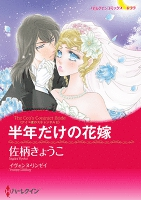 半年だけの花嫁 【コミック】