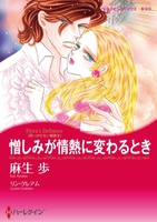 漫画家 麻生歩×復讐に燃える愛 セット