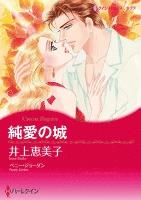 純愛の城 【コミック】