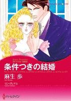 条件つきの結婚 【コミック】