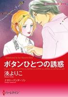 ドラマティック・プロポーズセット vol.2 【コミック】