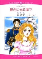 ハーレクインコミックス セット 2016年 vol.29