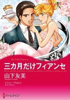 ハーレクインコミックス セット 2016年 vol.25