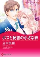 秘書ヒロインセット vol.7
