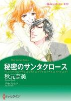秘密のサンタクロース 【コミック】