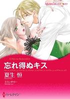 忘れ得ぬキス 【コミック】