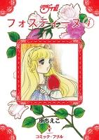 フォスティーヌ 【コミック】(4)