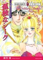 ハーレクインコミックス セット 2017年 vol.8