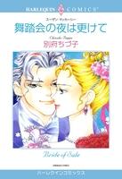 落札された恋セット 【コミック】 vol.2