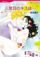 三度目のキスは… 【コミック】