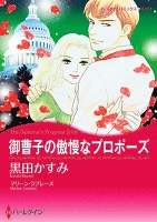 御曹子の傲慢なプロポーズ 【コミック】