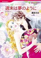 不動産王の恋 セット vol.2