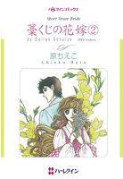 藁くじの花嫁 【コミック】 2