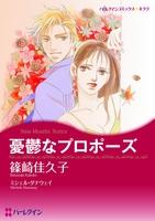 ボスヒーローセット vol.2