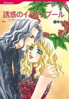 漫画家 碧ゆかこセット vol.3