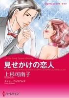 見せかけの恋人テーマセット vol.3 【コミック】
