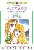 マリアの決断 【コミック】 2巻
