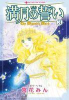 満月の誓い 【コミック】 3巻