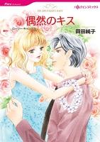 偶然のキス 【コミック】