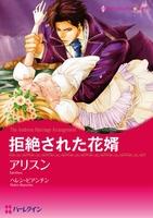 拒絶された恋セット vol.2