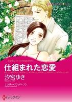 仕組まれた恋 セレクション vol.2