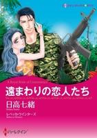 ハーレクインコミックス セット 2016年 vol.21