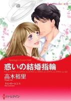 惑いの結婚指輪 【コミック】