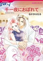 シークレット・ベビー テーマセット vol.7
