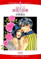 ハーレクインコミックス セット 2016年 vol.18
