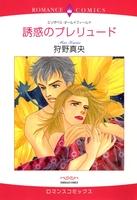 イギリス人ヒーローセット vol.2