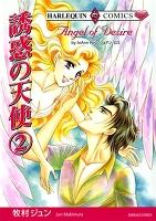 誘惑の天使 【コミック】 2巻