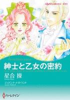 紳士と乙女の密約 【コミック】