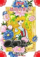 琥珀の影 【コミック】(3)