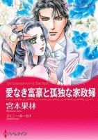 愛なき富豪と孤独な家政婦 【コミック】