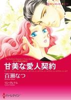 契約LOVE テーマセット vol.6