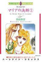 マリアの決断 【コミック】 1巻