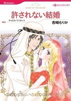 許されない結婚 【コミック】