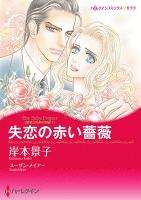 失恋の赤い薔薇 【コミック】