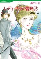 レディ・サラの冒険 【コミック】 2