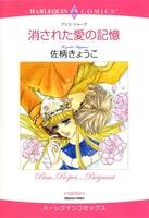 記憶喪失 テーマセット vol.2