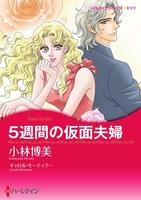 復讐・テーマ セット vol.6