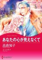 漫画家 高倉知子 セット vol.3