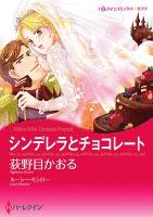 シンデレラとチョコレート 【コミック】
