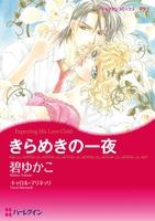 運命の出会いセレクトセット vol.2