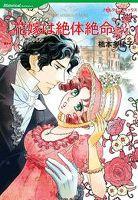 花嫁は絶体絶命 2