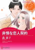 非情な恋人契約 【コミック】